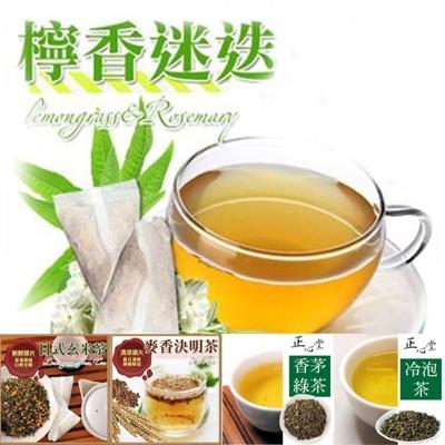 頂級三角茶包大賞(純茶系列) (6.5折)