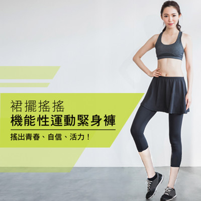 台灣製假兩件機能型防曬速乾緊身七分褲裙 (6.6折)