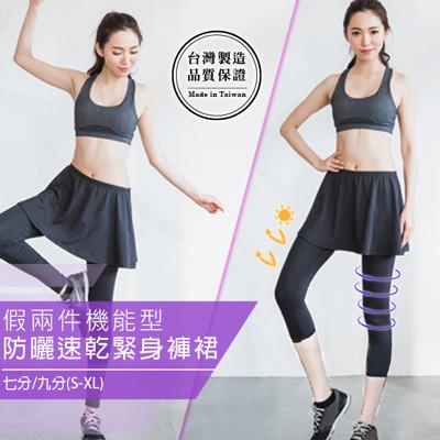 台灣製假兩件機能型防曬速乾緊身褲裙 (6折)