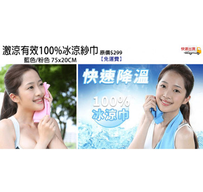 AFIT 100%冰涼紗巾 -6條特惠組 (2.4折)