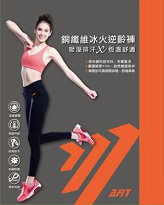 AFIT專利奈米銅纖維冰火逆齡褲/9分 (4折)