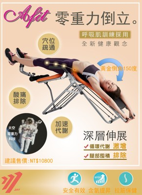 AFIT 零重力倒立神塑椅 (3.5折)