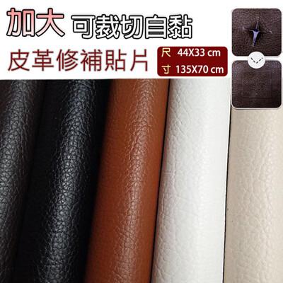 沙發皮革貼 44x33cm 皮革貼 機車墊修補貼 汽車座椅修補 補丁貼 沙發皮革自黏修補貼片 (7.5折)