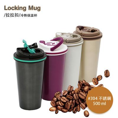 PLAstudio-拉拉扣不鏽鋼保溫杯-500ml (7.4折)