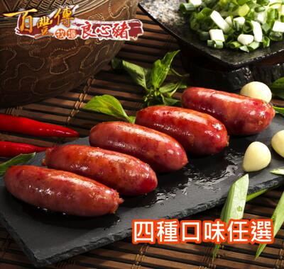 【百豐傳牧場】良心豬香腸◆原味/黑胡椒/蒜味/咖哩 任選《每根》 (4折)