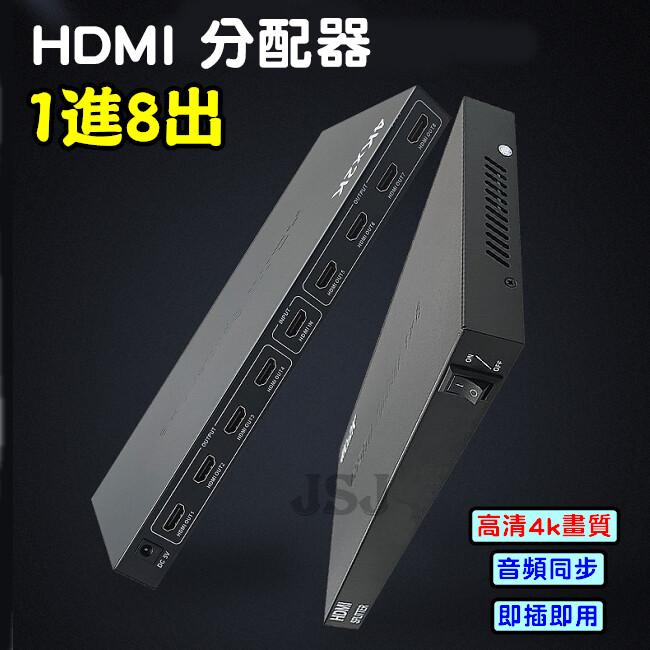 jsj一進八出hdmi分配器 hdmi分配器 切換器 4k*2k hdmi 3d 支援1.4版