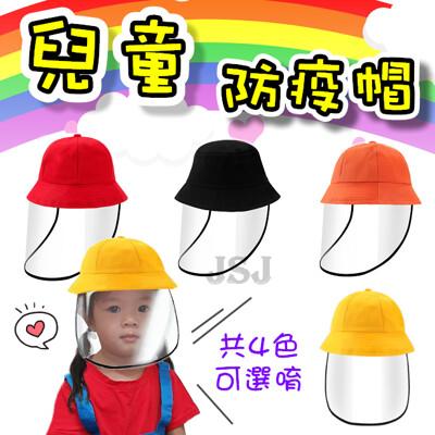 【JSJ】防疫商品 兒童防疫帽 小孩漁夫帽 防疫帽 可清洗消毒 防飛沫 面罩帽 可拆式防疫帽 學生帽 (5.5折)