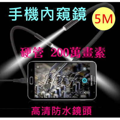 【JSJ】現貨 定型蛇管 200萬畫素 硬管 5米長 安卓內窺鏡 手機內窺鏡 手機延長鏡頭 (7.6折)