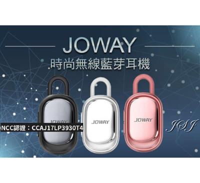 【JSJ】JOWAY智慧型藍芽耳機 可支援LINE通話 保證原廠 贈專用雙耳副耳機 藍芽耳機 一對二 (6.7折)