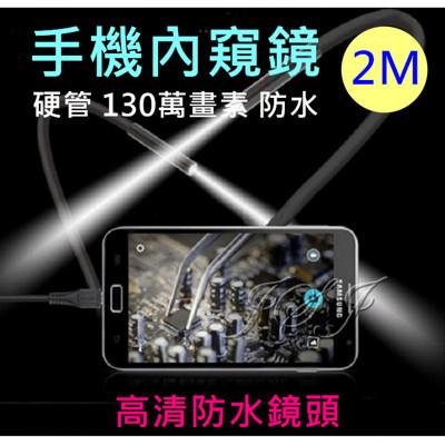 【JSJ】高清蛇管 硬管 2米 手機內窺鏡 安卓內窺鏡 手機內視鏡 USB 內窺鏡 安卓 (7.6折)