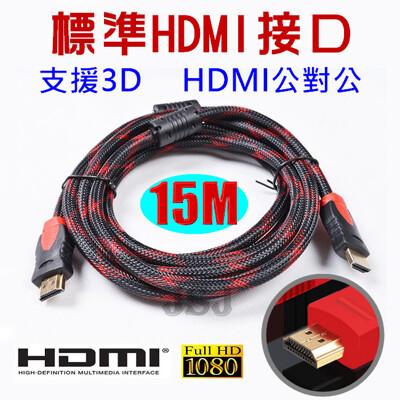 【JSJ】HDMI公對公 1.4版 1080P 雙磁環 15米 HDMI 訊號傳輸線 影音線 (7.2折)