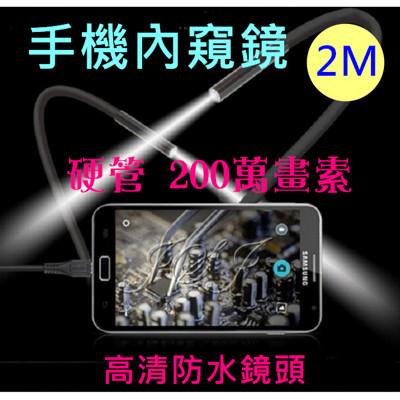 【JSJ】現貨 定型蛇管 200萬畫素 硬管 2米長 安卓內窺鏡 手機內窺鏡 手機延長鏡頭 (7.3折)