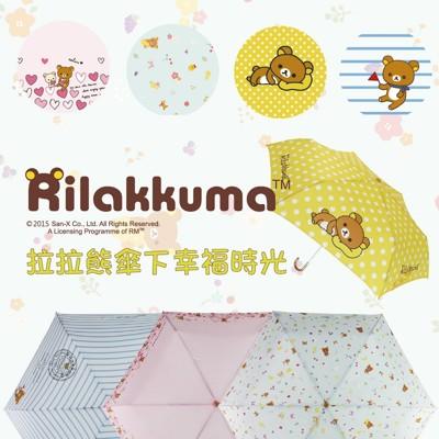 【Weather Me】 Rilakkuma拉拉熊的幸福時光輕折傘 (6.1折)