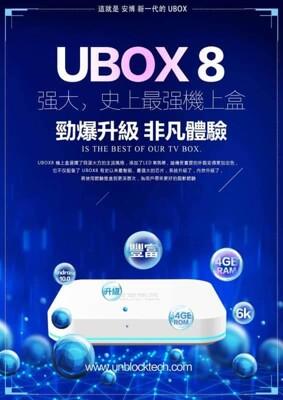 🏅🇹🇼~安博盒子機皇UBOX8 PRO MAX X10 VIP優化越獄旗艦純淨版+免運🔥現貨 (9.5折)
