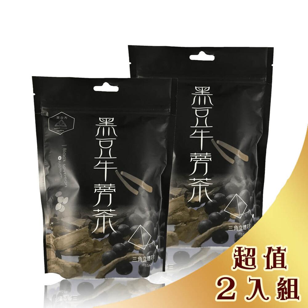 超值2入 黑豆牛蒡茶 三角立體茶包 (10公克x20包/袋)歐必買obuynow