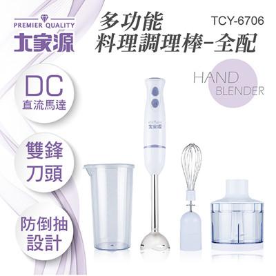 大家源 DC直流多功能手持式調理棒/料理棒/攪拌棒(全配)TCY-6706 (6.1折)