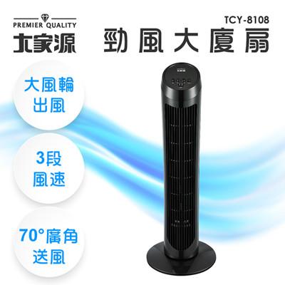 大家源 勁風大廈扇TCY-8108 (7折)