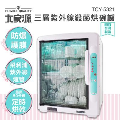 大家源 88L三層紫外線殺菌烘碗機TCY-5321 (9折)