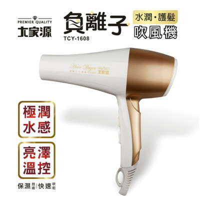 大家源 負離子水潤護髮吹風機TCY-1608 (5.8折)