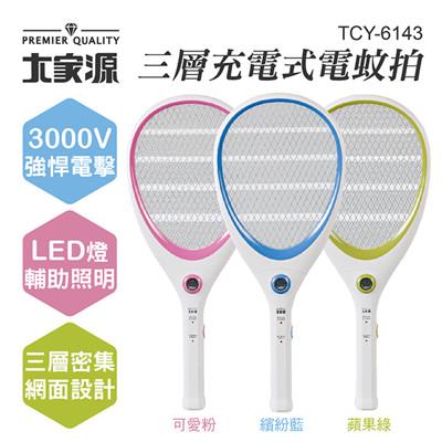 大家源 三層充電式電蚊拍-網球拍造型款(三色)TCY-6143 (5.3折)