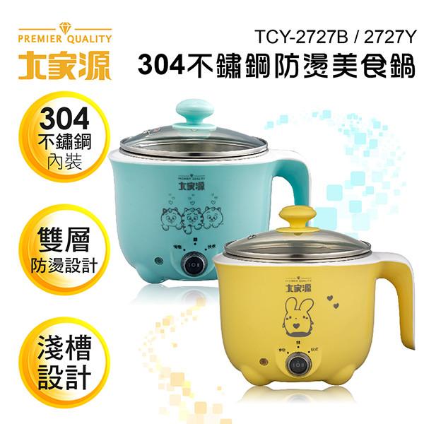 大家源 1.0l 304不鏽鋼雙層防燙蒸煮兩用美食鍋-貓咪款tcy-2727b