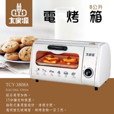 大家源 8公升經典電烤箱 TCY-3808A (7.1折)
