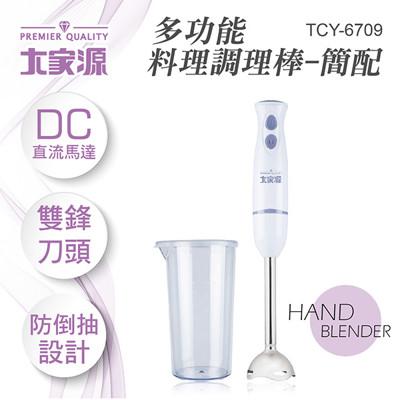 大家源 DC直流多功能手持式調理棒/料理棒/攪拌棒(簡配)TCY-6709 (5.1折)