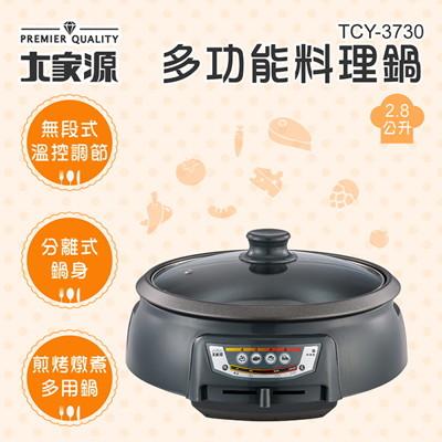 大家源 2.8L多功能料理鍋TCY-3730 (8折)