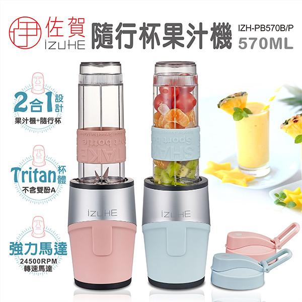 伊佐賀 570ml隨行杯果汁機(粉藍兩色可選)