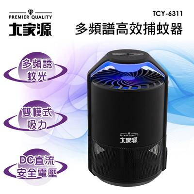 大家源 多頻譜高效吸入式捕蚊器/補蚊燈TCY-6311 (6.6折)
