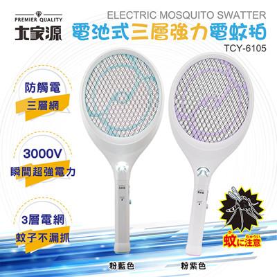 大家源 電池式三層強力電蚊拍(2色隨機出貨)TCY-6105 (6折)