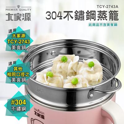 大家源 304不鏽鋼美食鍋蒸籠TCY-2743A (4折)