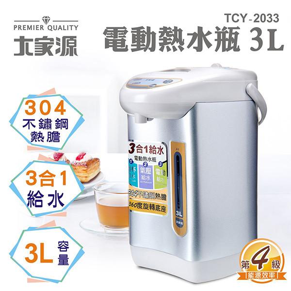大家源 3l 304不鏽鋼電動熱水瓶tcy-2033
