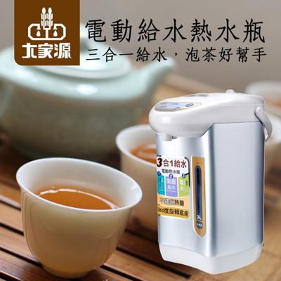 大家源 3L 304不鏽鋼電動熱水瓶TCY-2033 (7.1折)