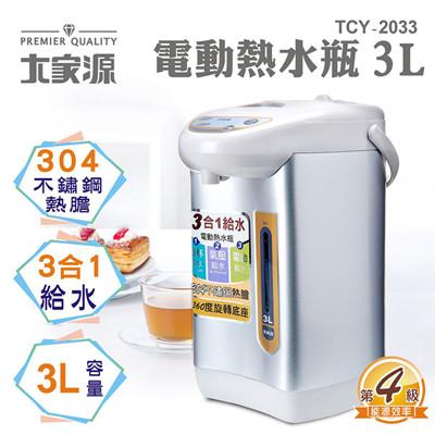 大家源 3L 304不鏽鋼電動熱水瓶TCY-2033 (7.8折)