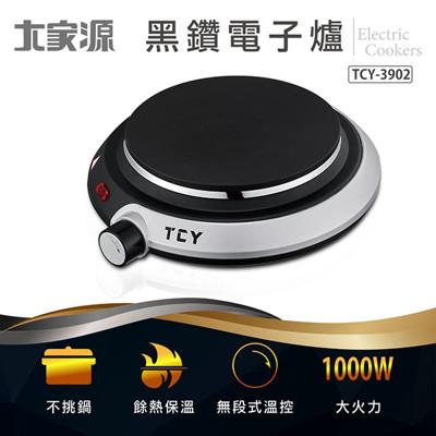 【大家源】黑鑽電子爐-圓(TCY-3902) (7折)