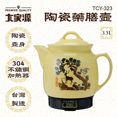 大家源 3.5L陶瓷藥膳壼TCY-323 (6.6折)