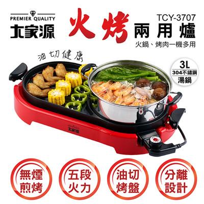 大家源 火烤兩用爐TCY-3707 (6.9折)