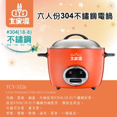 大家源 六人份304不鏽鋼電鍋 TCY-3226 (8.6折)