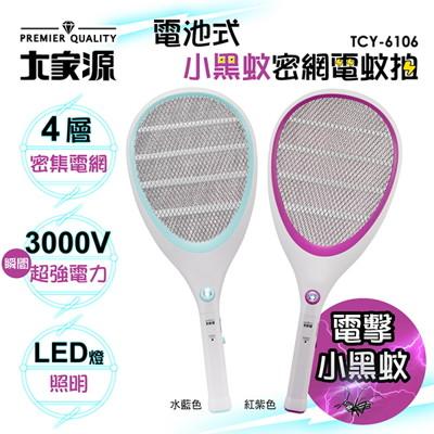 大家源 電池式四層密網電蚊拍-小黑蚊剋星(2色隨機出貨)TCY-6106 (6.7折)