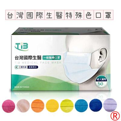 台灣國際生醫 成人口罩 醫用口罩 醫療級 特殊色每包各五色 MIT台灣製 (7.3折)