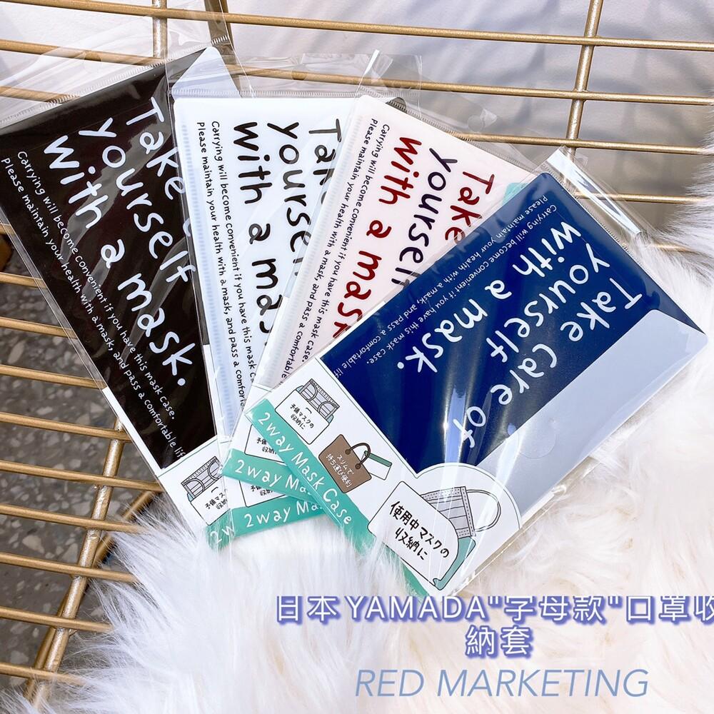 日本yamada字母款口罩收納套 四色各一