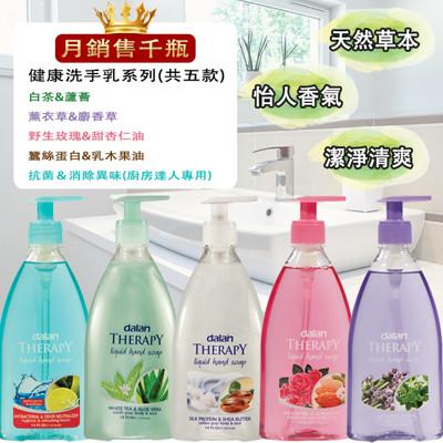 【土耳其dalan】多款健康洗手乳 400ml (超殺任選) (4.2折)