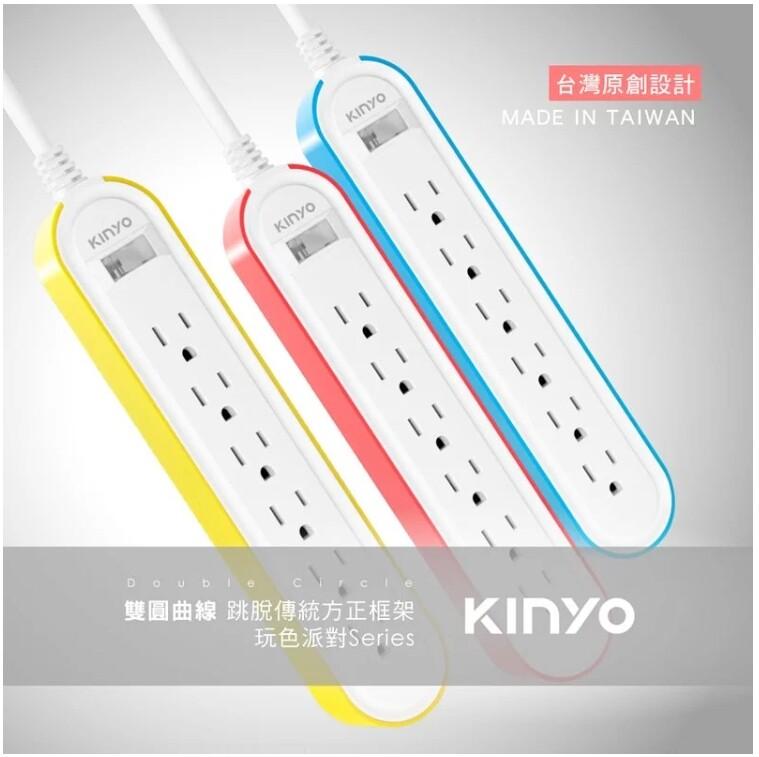 超人百貨 kinyo 1開 6插 雙圓 延長線 6呎 玩色 派對 系列 1.8m cgcr316