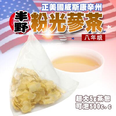蔘大王美國花旗蔘茶 /粉光蔘茶/人蔘茶 sgs檢驗合格 足大包才真夠味 (5g/包) (5.8折)