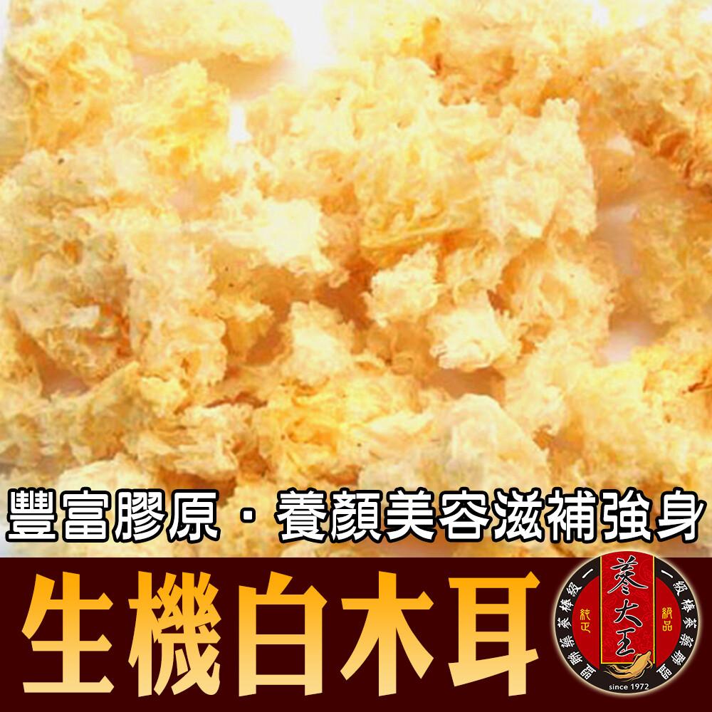 蔘大王台灣生機膠質白木耳 銀耳 檢驗合格 養顏美容調整體質(150g/入)