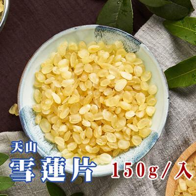 【蔘大王】特Q天山雪蓮片   皂角米  西藏膠原之寶 (4.2折)