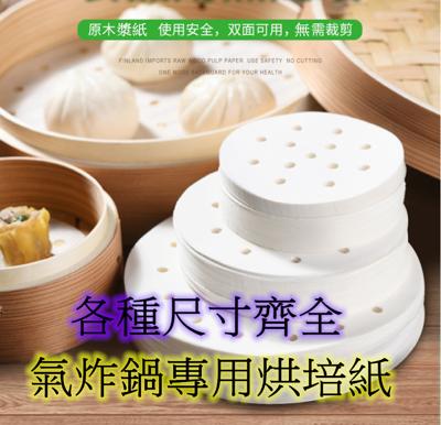 烘焙紙100張 7吋圓形 有洞 無洞 氣炸鍋配件專用 arlink 飛樂 karalla 科帥適用 (4折)