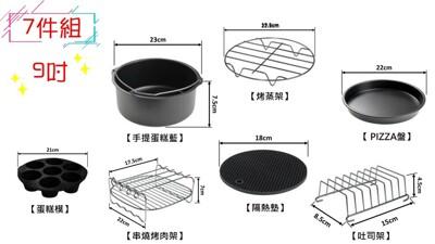氣炸鍋配件9吋7件組 304不鏽鋼蒸架 烤肉插針 土司架 蛋糕模 烤肉架 烤蒸架 (6折)