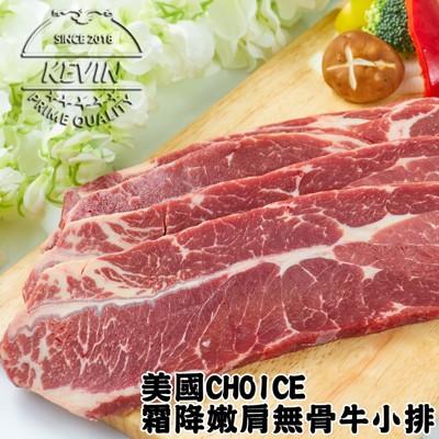 【凱文肉鋪】美國CHOICE霜降嫩肩無骨牛小排 250g/包 (5.5折)